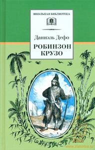Робинзон Крузо - Даниэль Дефо