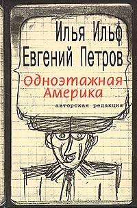 Одноэтажная Америка - Ильф и Петров