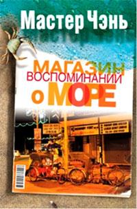 Магазин воспоминаний о море  -  Мастер Чэнь