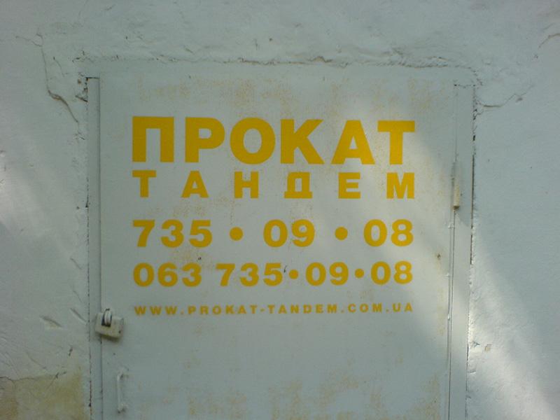 Прокат велосипедов в Одессе