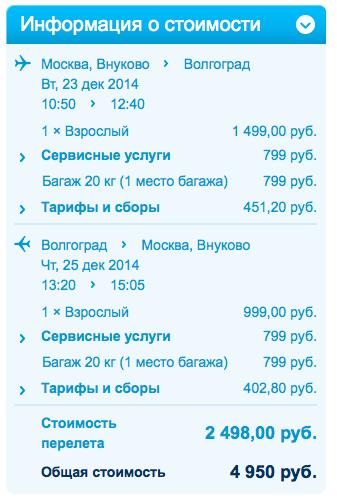Москва - Волгоград