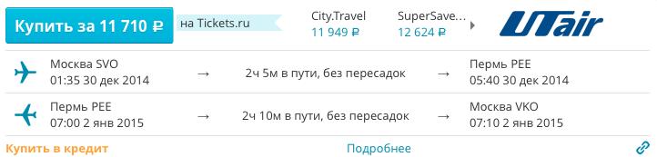 Москва - Пермь