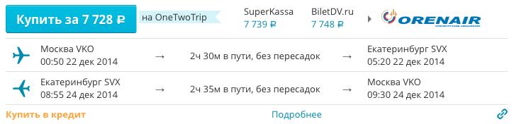 Москва - Екатерингбур