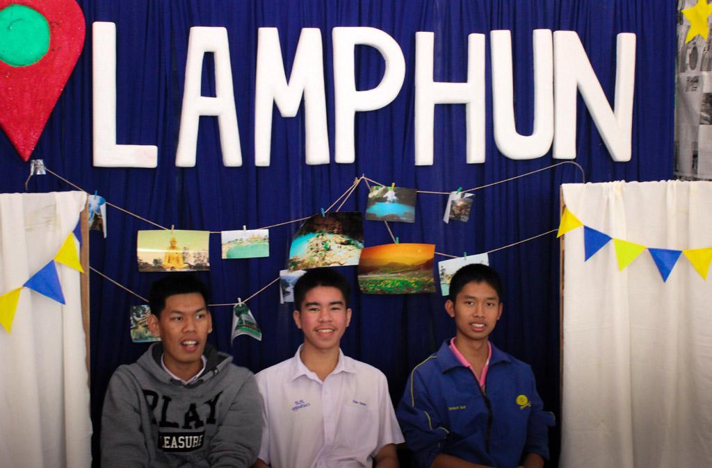 Лампун