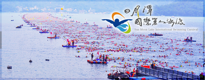 Sun Moon Lake International Swimming Carnival