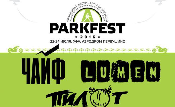 В Башкирии стартует трехдневный рок-фестиваль PARKFEST
