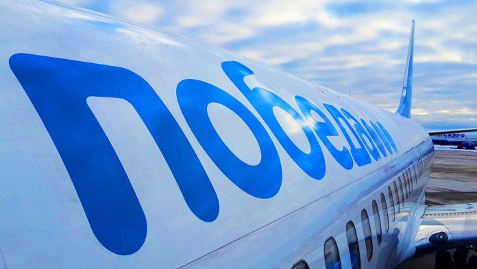 Билеты в крым на самолете из москвы победа купить билеты на самолет москва нальчик победа
