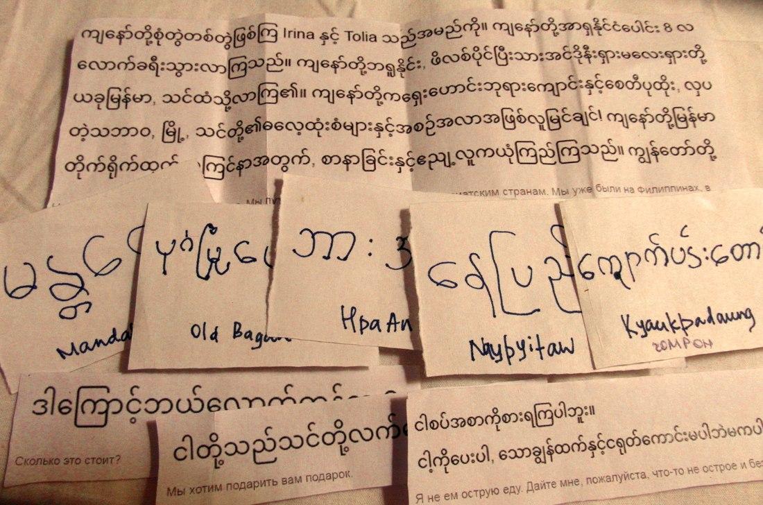 myanmar-avtostop