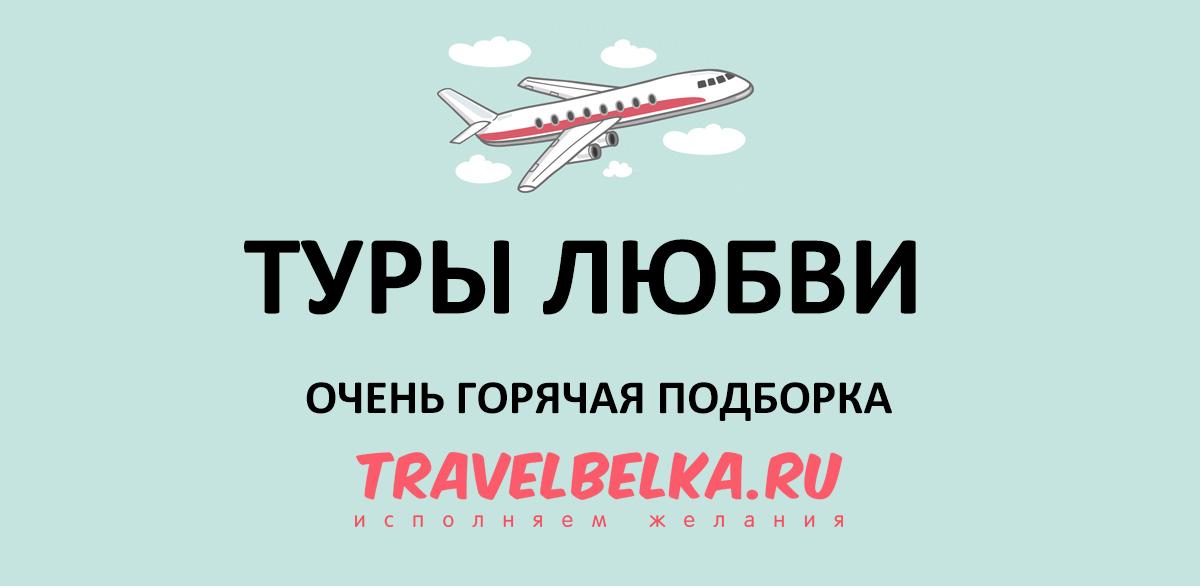 Цены на авиабилеты в геленджик из тюмени
