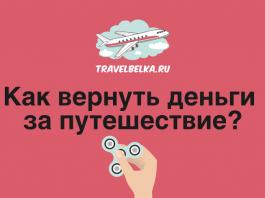Как вернуть деньги за путешествие?