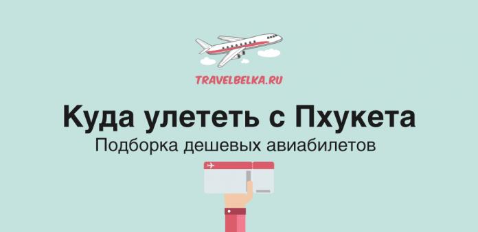 Купить авиабилет в израиль из украины