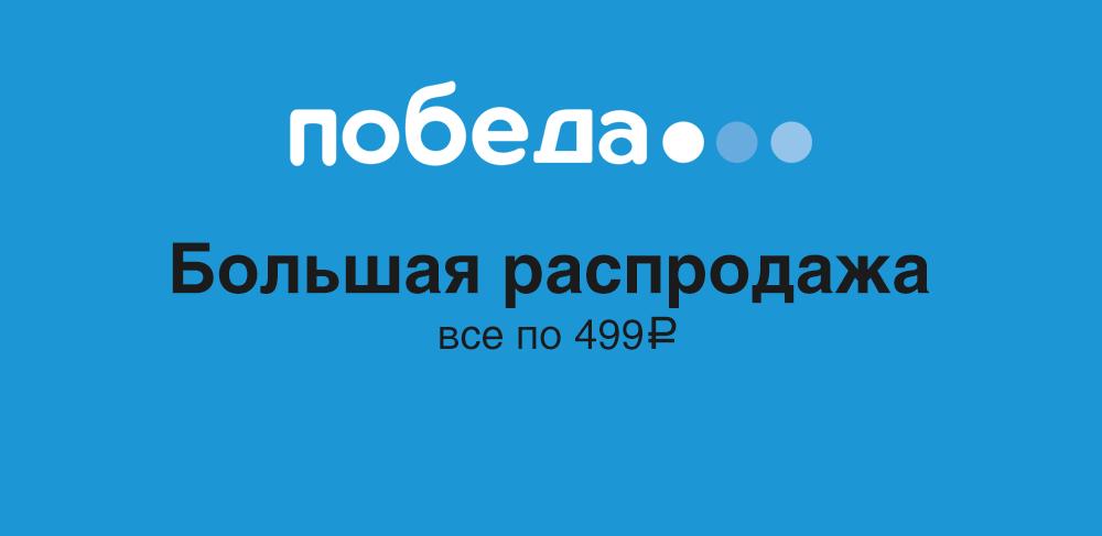 Купить авиабилет дешево победа официальный купить авиабилет усть каменогорск москва